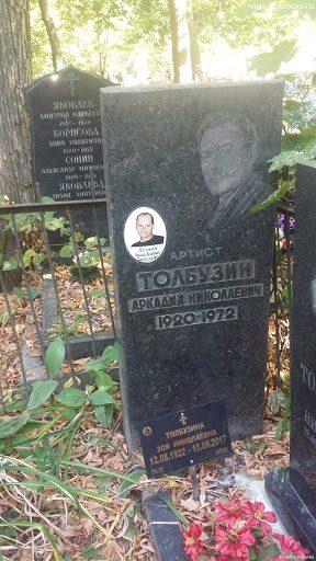 Аркадий Толбузин могила