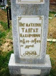 Талгат Нигматулин могила