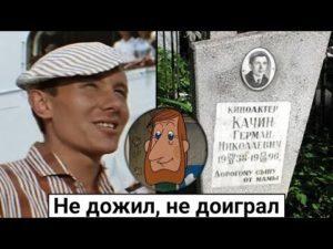 Read more about the article Герман Качин. Ранний уход короля эпизодов
