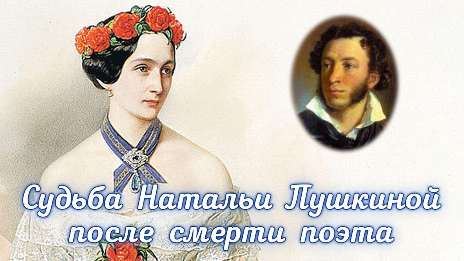 Read more about the article Наталья Пушкина. Как сложилась её судьба после смерти поэта?