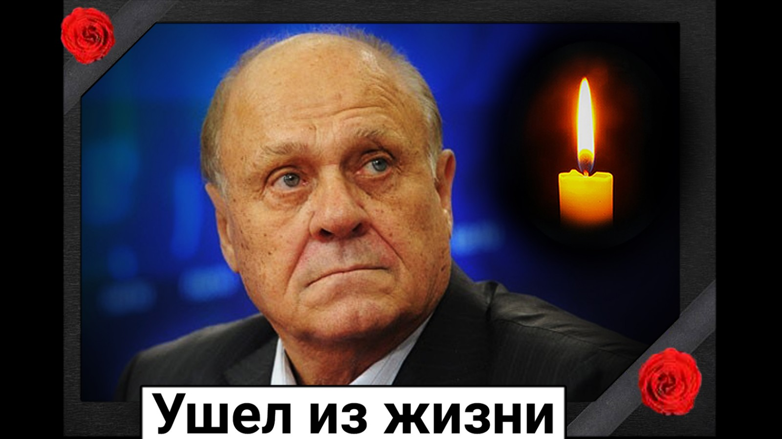 Read more about the article Ушел из жизни режиссер Владимир Меньшов