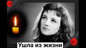 Read more about the article Ушла из жизни советская актриса Наталия Антонова