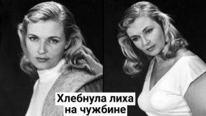 Read more about the article Надежда Чередниченко. Как сложилась судьба актрисы в США?