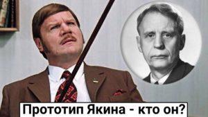 Read more about the article Кто прототип режиссера Якина из фильма «Иван Васильевич меняет профессию»?