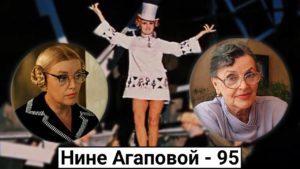 Read more about the article Нина Агапова. Как сложилась судьба королевы эпизода?