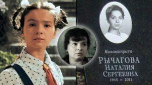 Read more about the article Наталья Рычагова. От актеров былых времен…