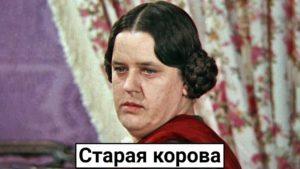 Read more about the article Илга Витола. Старая дева советского кино
