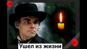 Read more about the article Ушел из жизни советский актер Виктор Евграфов