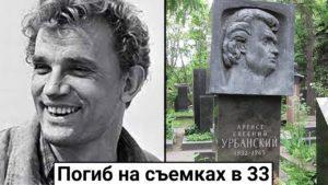 Read more about the article Евгений Урбанский. Прерванный полет в 33 года