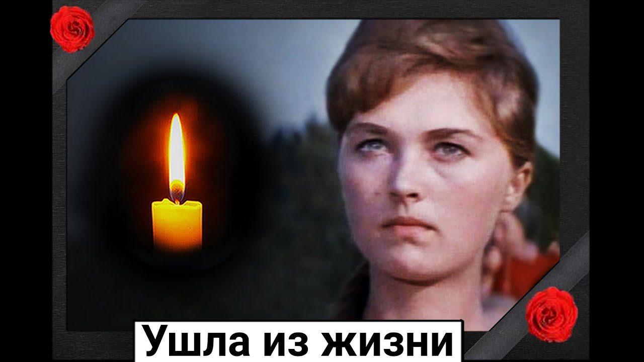 Read more about the article Ушла из жизни советская актриса Людмила Купина